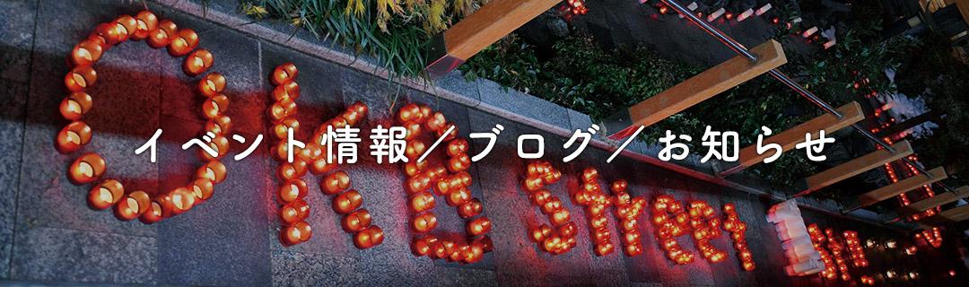 OKBストリートイベント情報・ブログ・お知らせ