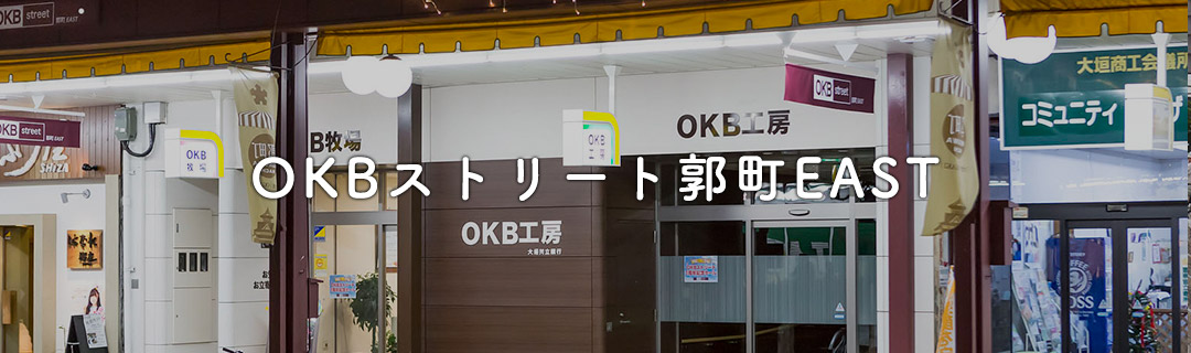 OKBストリート郭町EASR