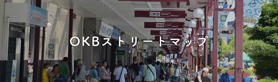 OKBストリートMAP