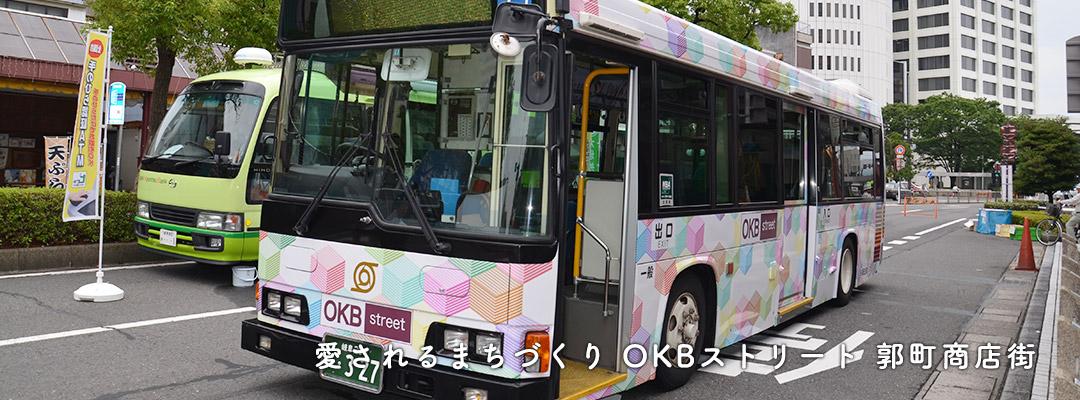 OKBストリートバス