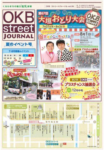 2015年7月発刊 OKBsttreetジャーナル vol6