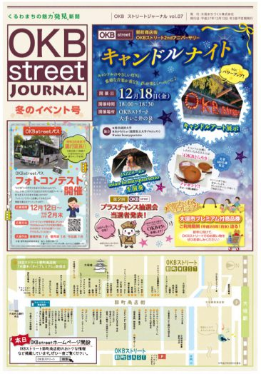 2015年12月発刊 OKBstreetジャーナル vol7