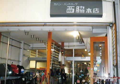 西脇カバン店