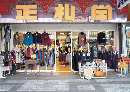 正札堂 本店