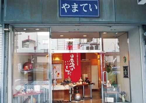 山貞呉服店