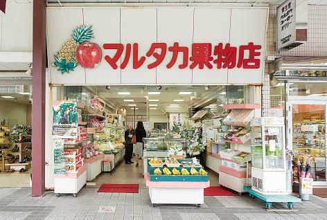 マルタカ果物店①