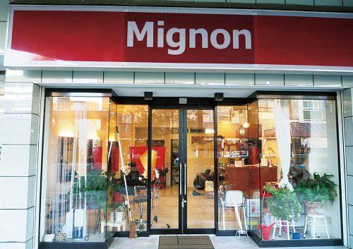 ミニヨン Mignon