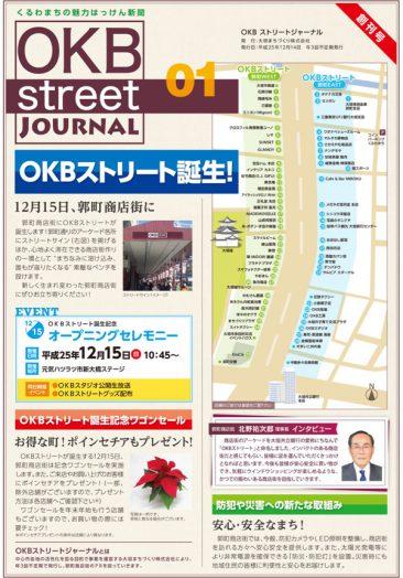 2013年12月発刊 OKBstreetジャーナル 創刊号