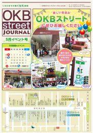 2014年5月発刊 OKBstreetジャーナル vol2