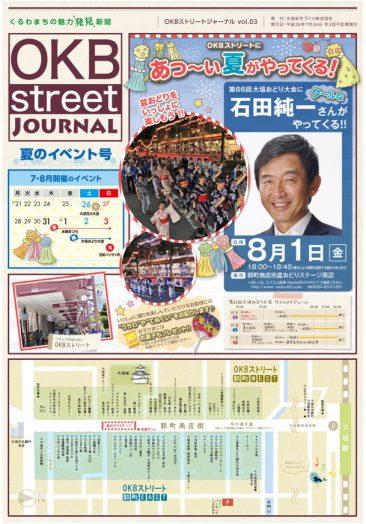 2014年7月発刊 OKBstreetジャーナル vol3