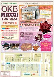 2014年12月発刊 OKBstreetジャーナル vol4