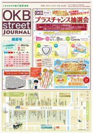 2015年6月発刊 OKBstreetジャーナル vol5