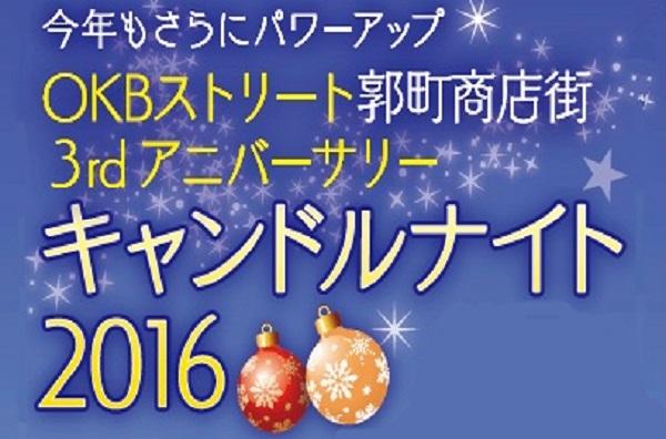 地下道が光のトンネルに!?12月22日(木)キャンドルナイト2016を開催します!!