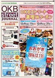 2016年12月発刊 OKBstreetジャーナル vol9