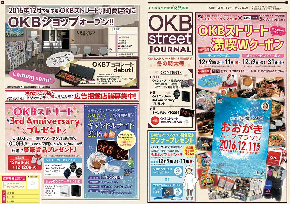 2016年12月発刊 OKBストリートジャーナル1面・4面