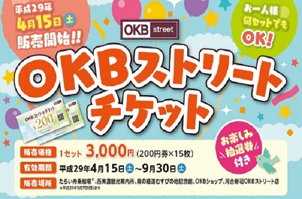 4月15日販売開始!! OKBストリートチケット