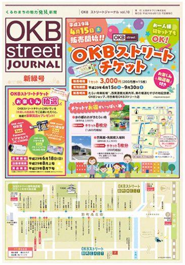 2017年4月発刊 OKBstreetジャーナル vol.10