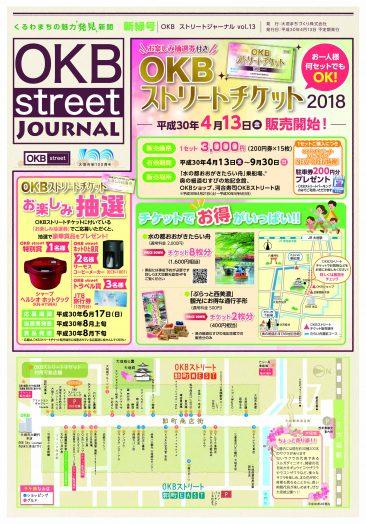2018年4月発刊 OKBstreet ジャーナル vol.13