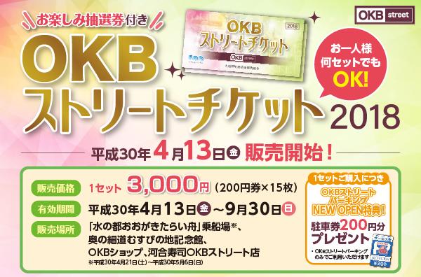 ~お得に買い物~OKBストリートチケット2018発売中!!