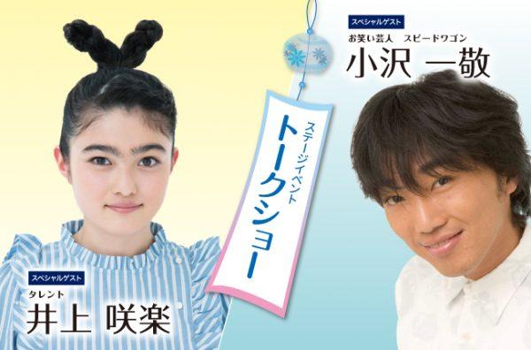 8月3日(土)「小沢一敬(お笑い芸人『スピードワゴン』)」と「井上咲楽(タレント)」が登場!!
