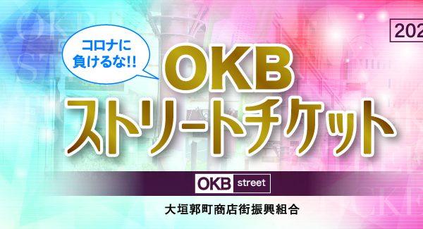 ~コロナに負けるな!~OKBストリートチケット2020発売!!