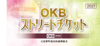 〜お得にお買い物〜OKBストリートチケット2021発売!!